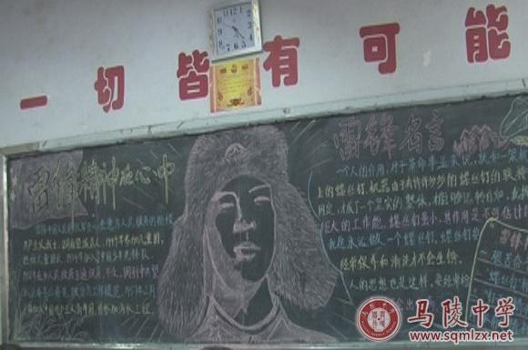 主题黑板报——宣传雷锋精神-我校开展 学习雷锋好榜样 青年志愿者活动图片